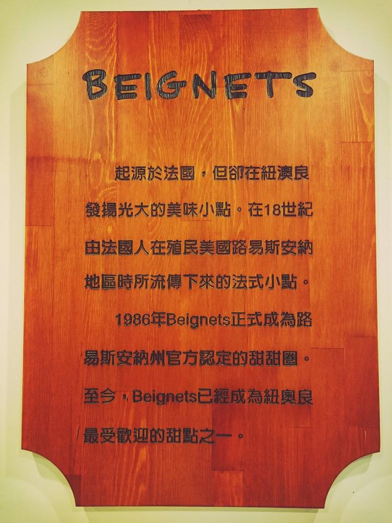 【高雄食記】Beignets法式甜甜圈~甜點.下午茶.咖啡店