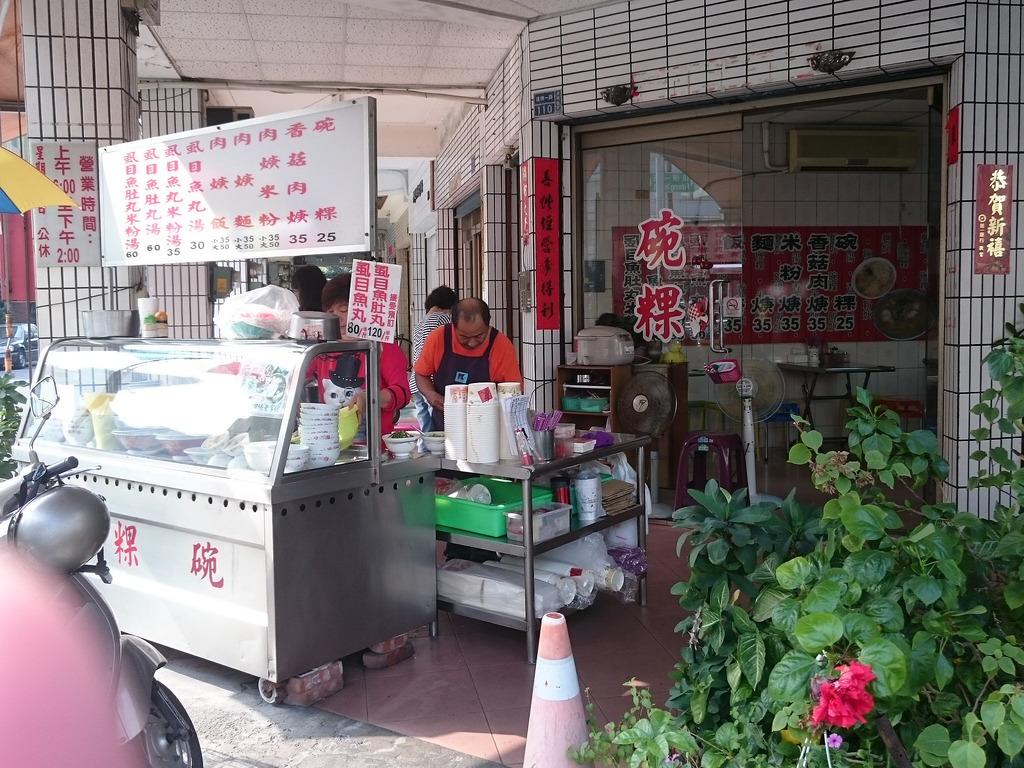 【高雄食記】古早味碗粿棧~傳統小吃.市場美食