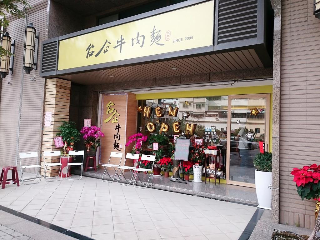 【高雄食記】台企牛肉麵高雄店 (東豐亭)