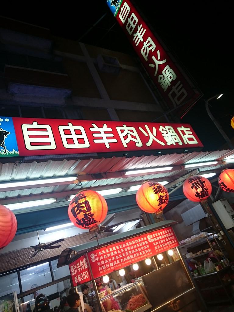 【高雄食記】自由羊肉火鍋店