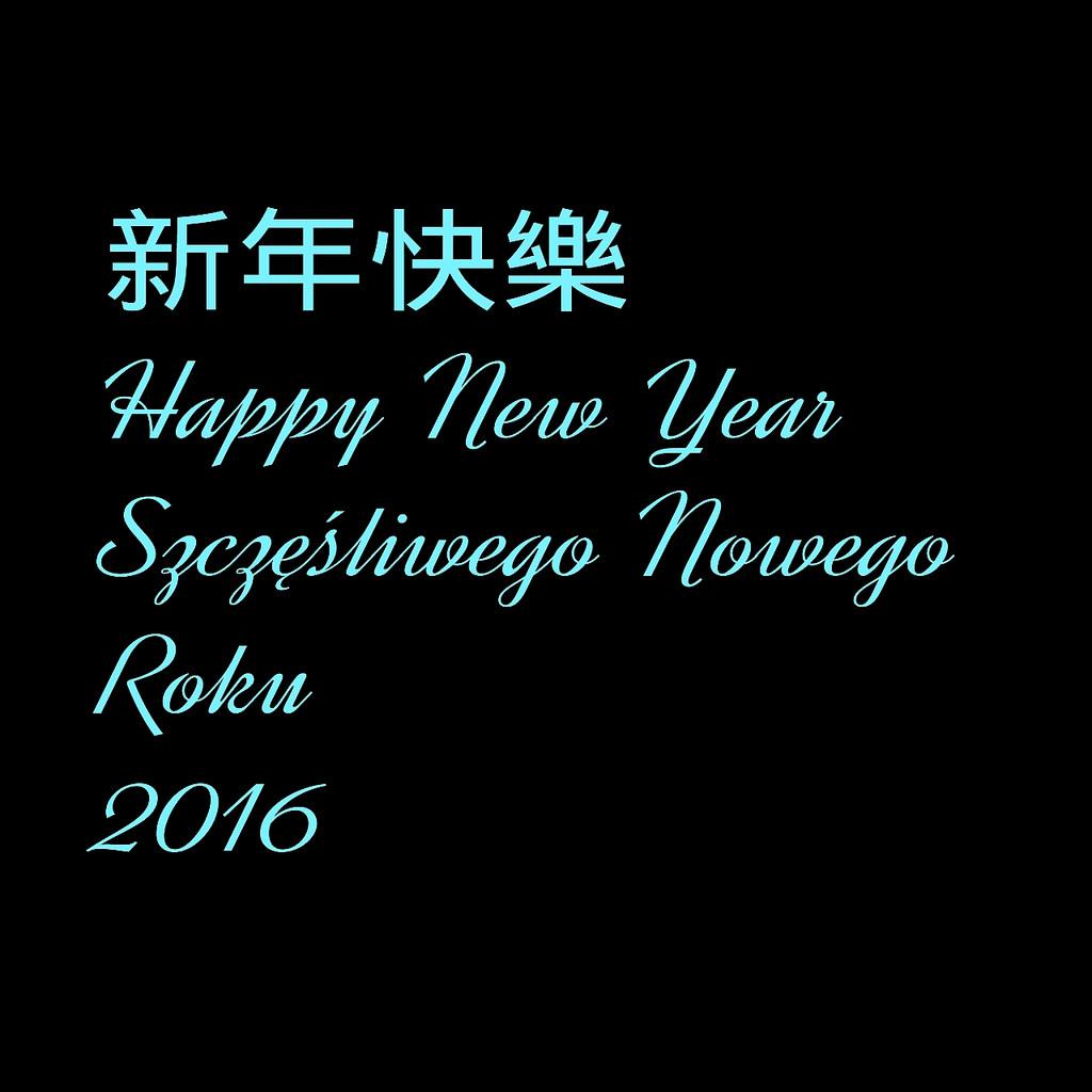 【紀錄】新年快樂 2016