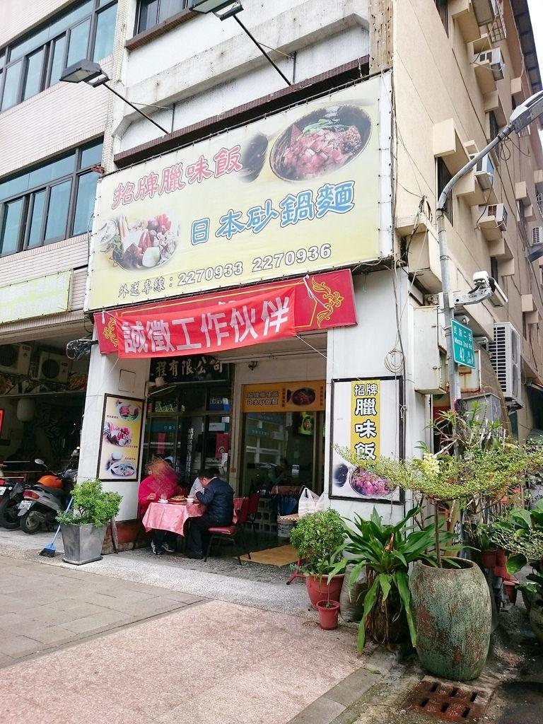 【高雄食記】悅心餐館~簡餐.便當