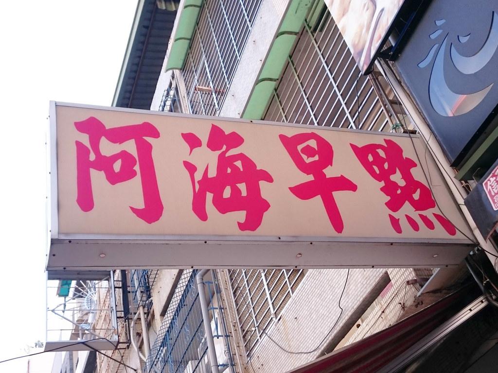 【高雄食記】阿海早餐店~古早味蛋餅.早餐店.傳統美食.市場小吃