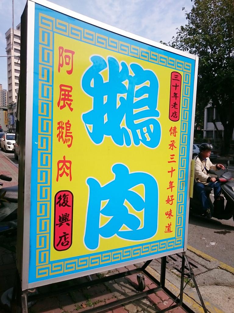 【高雄食記】阿展鵝肉店-鵝肉大王~傳統美食