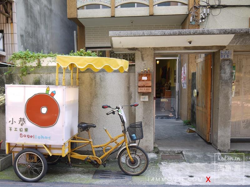 【高雄食記】小巷‧手工貝果bagel lohas~藏在巷弄裡的寧靜的輕食早午餐.下午茶(已歇業)
