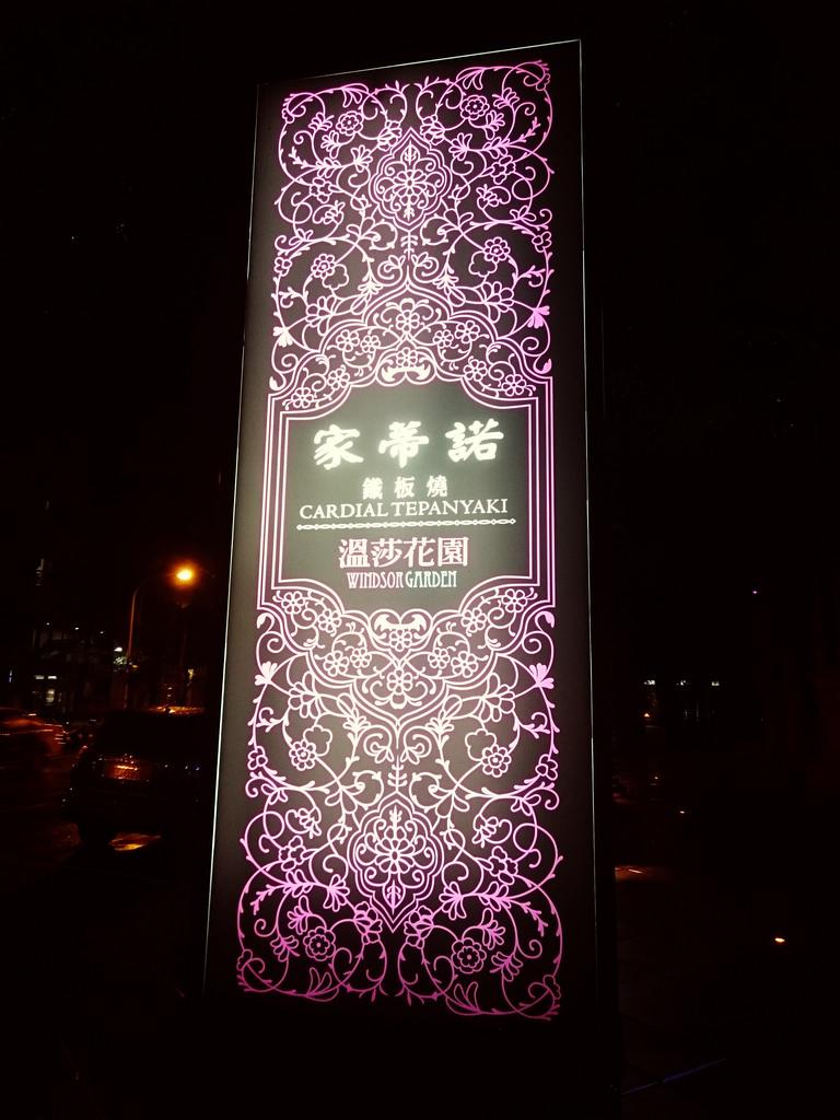 【高雄食記】家蒂諾 鐵板燒 — 紅酒坊 溫莎花園~慶生約會節日餐廳.高級西餐