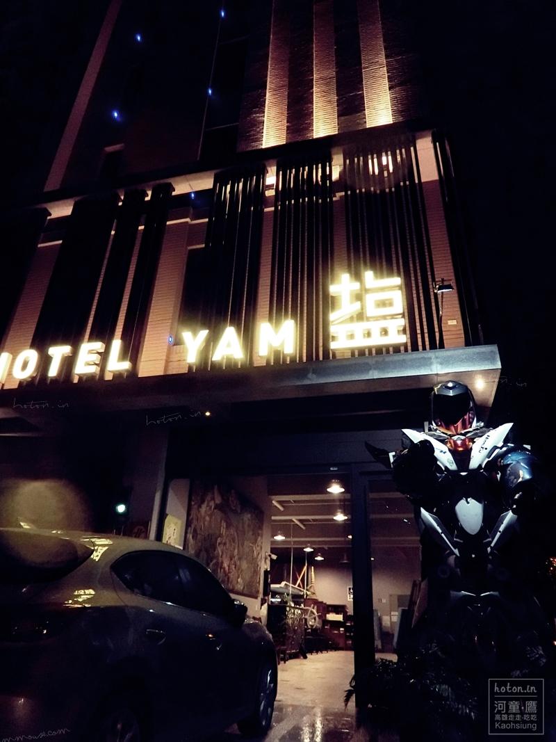 【高雄住宿心得】塩旅社 Hotel Yam~老鹽埕新面貌的青年旅館