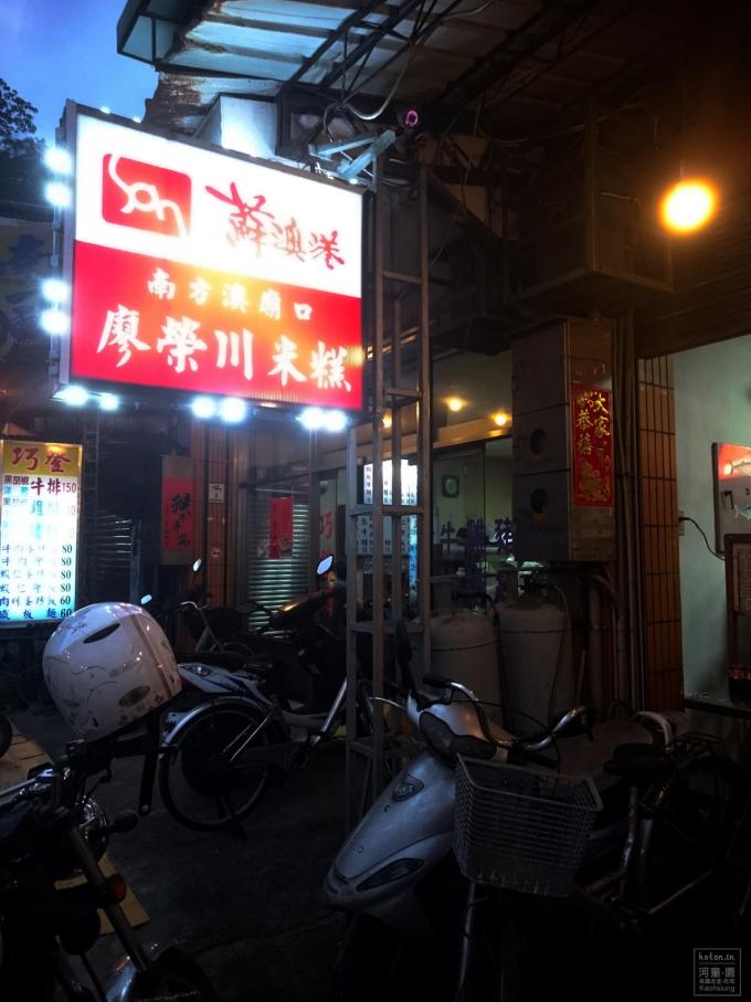 【宜蘭食記】南方澳廟口廖榮川米糕~媽祖廟旁50年的老味道.傳統小吃.市場美食