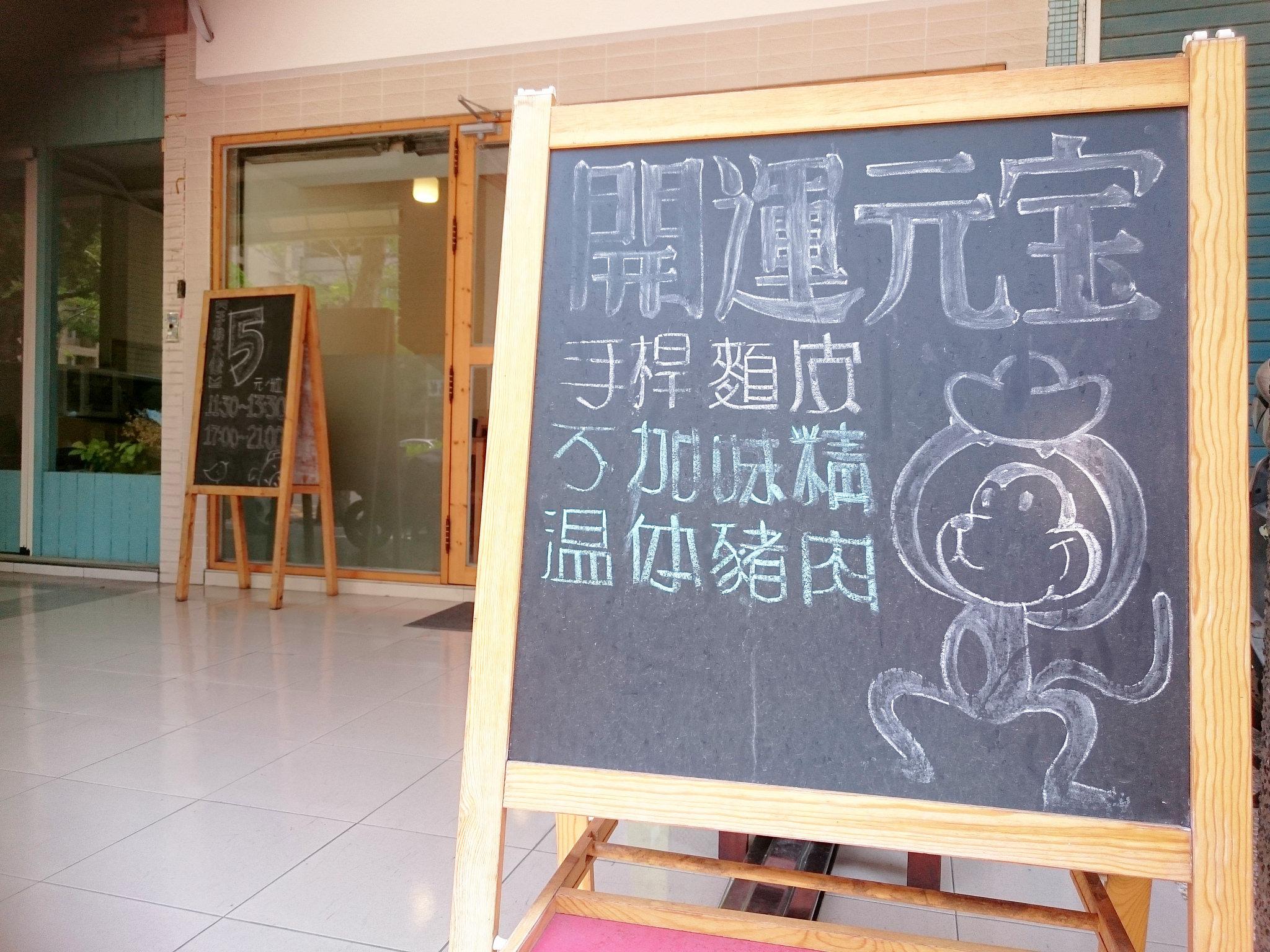 【高雄食記】豬餃-手桿餃子~不加味精的健康水餃.傳統美食