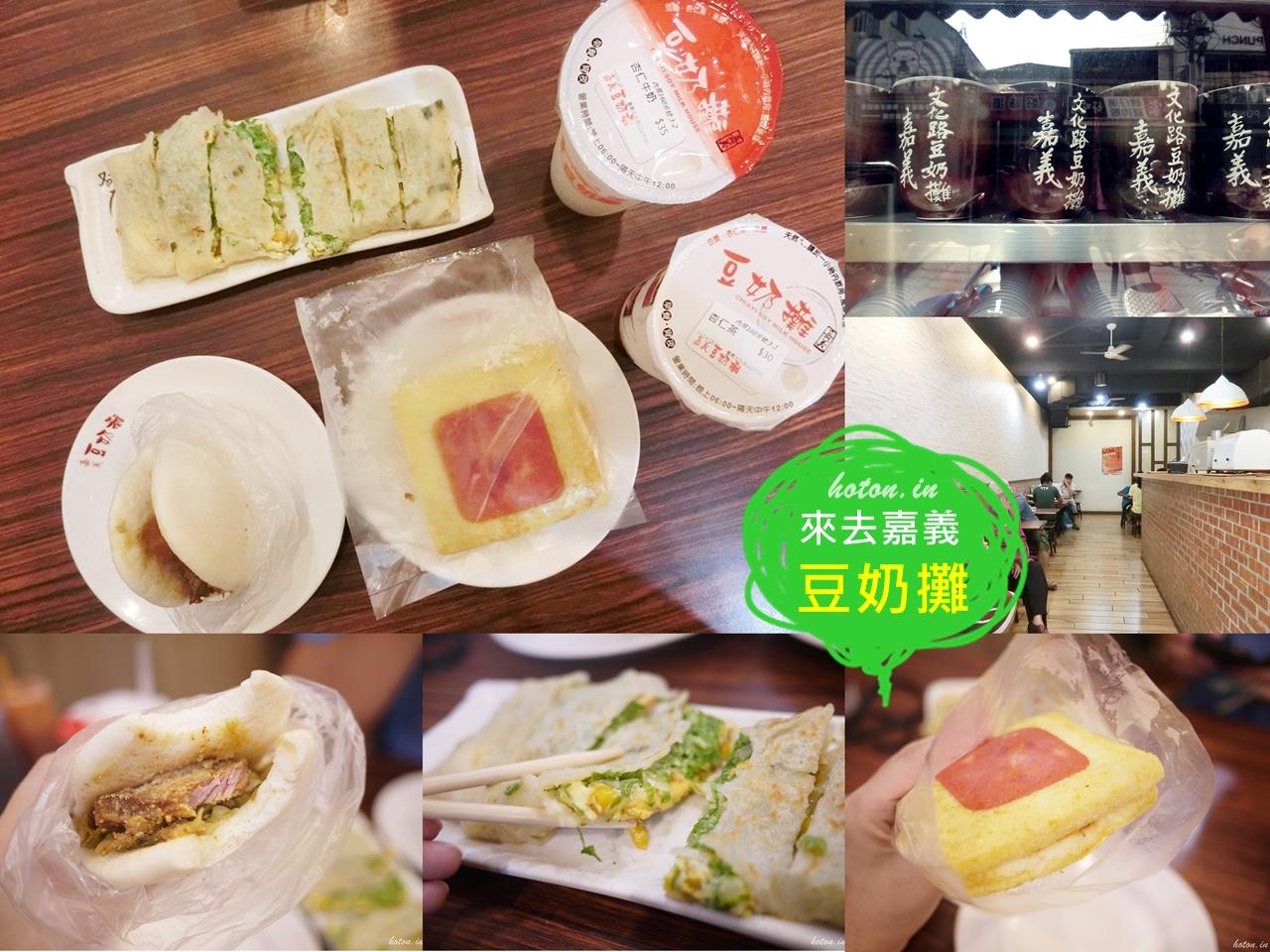 【嘉義食記】嘉義豆奶攤(文化總店)~橫跨早餐.晚餐宵夜的早餐店!