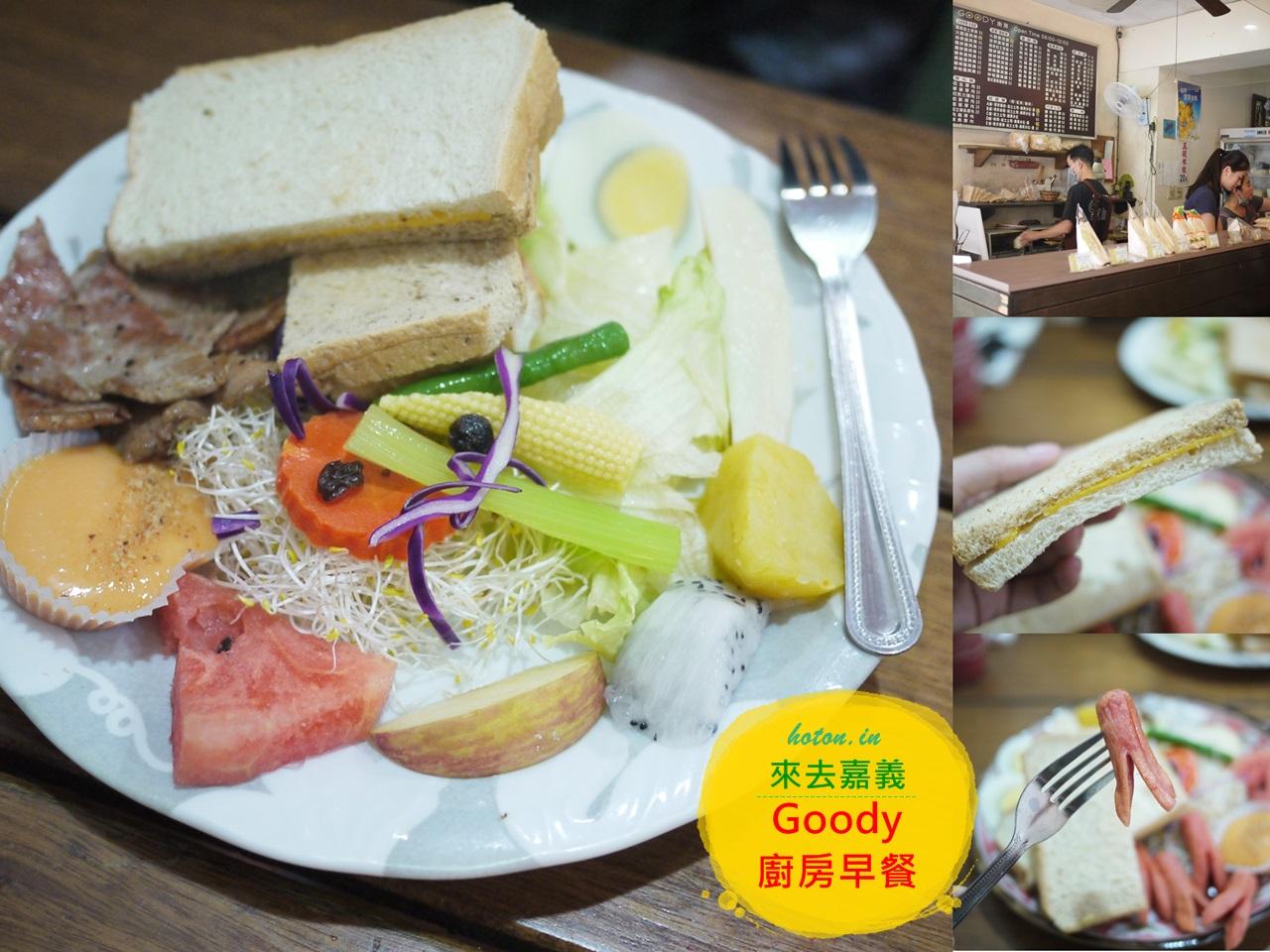 【嘉義食記】Goody廚房.精緻早點~蔬菜滿點價格平實的好店!