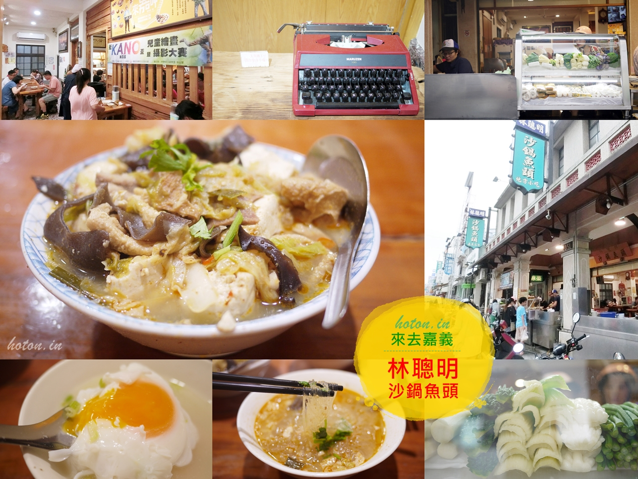 【嘉義食記】林聰明沙鍋魚頭-中正總店~嘉義60年在地好滋味