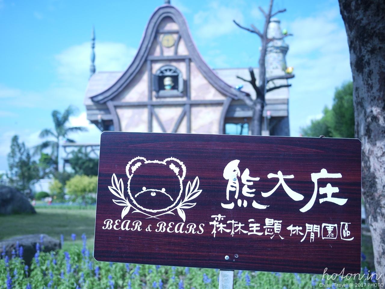 【嘉義旅遊】民雄 / 熊大庄森林主題休閒園區.MIT的香氛觀光工廠