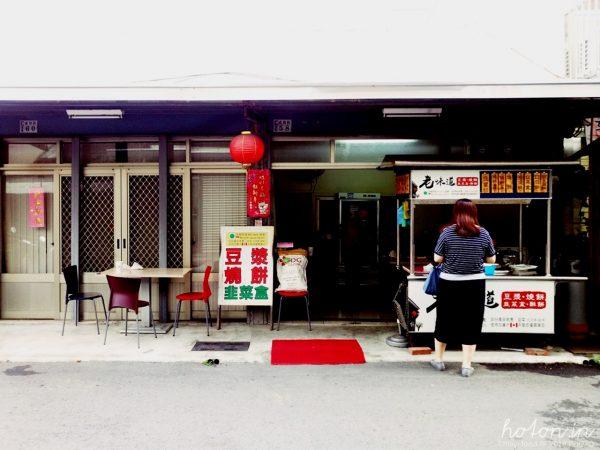 【嘉義食記】老味道豆漿燒餅.隱藏巷內的早餐燒餅店(五辛素)