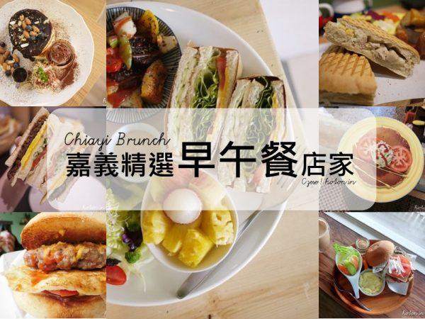 【嘉義精選早午餐店家】河童鷹食旅嘉義早午餐懶人包.傳統早餐/早午餐