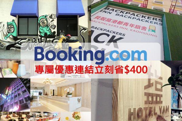 【住宿優惠券】2019年6月最新Booking.com優惠碼400元(活動已結束)