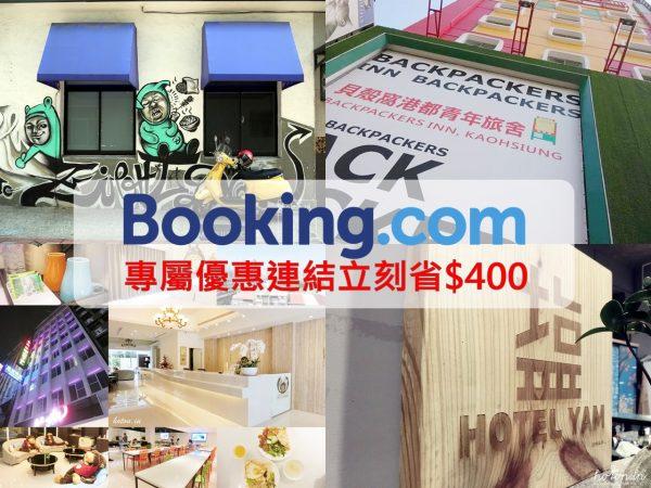 【住宿優惠券】2019年6月最新Booking.com優惠碼400元,尚有名額
