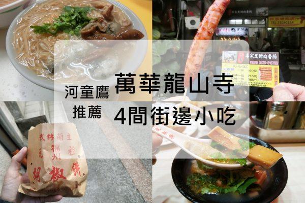 河童鷹遊龍山寺推薦小吃清單:讓小鳥胃的人一次滿足