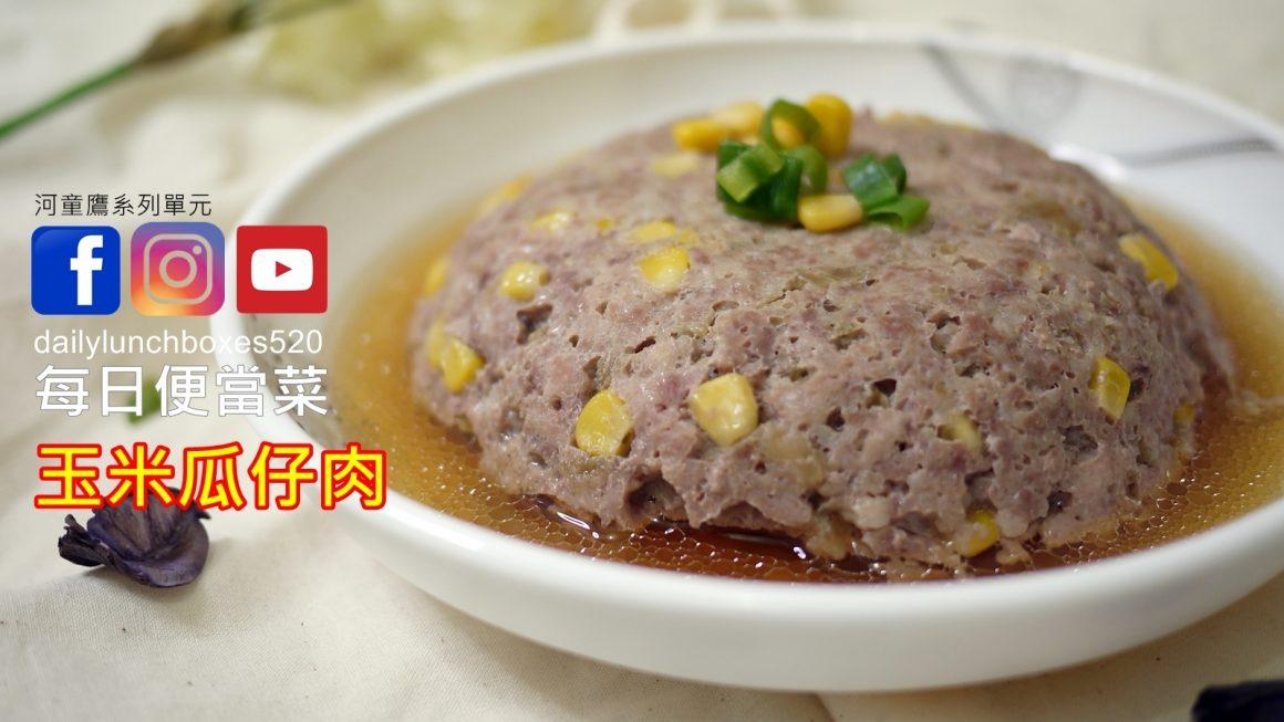 玉米瓜仔肉食譜:電鍋料理超下飯,免沾手零廚藝無油煙的小套房料理