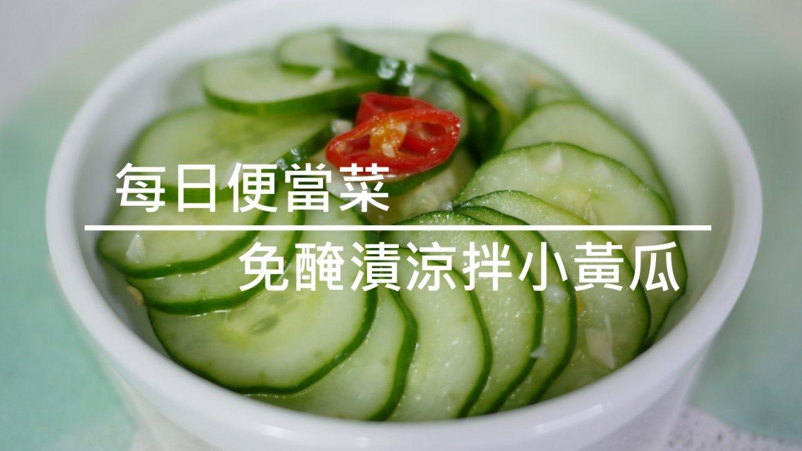 免醃涼拌小黃瓜食譜:免烹調料理夏日開胃菜,餐桌上的必備消暑菜餚