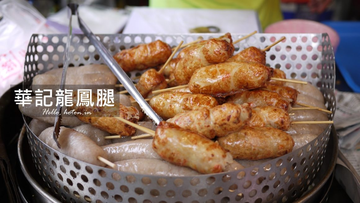 【新北瑞芳食記】華記龍鳳腿.瑞芳市場必吃的特色小零嘴/二訪