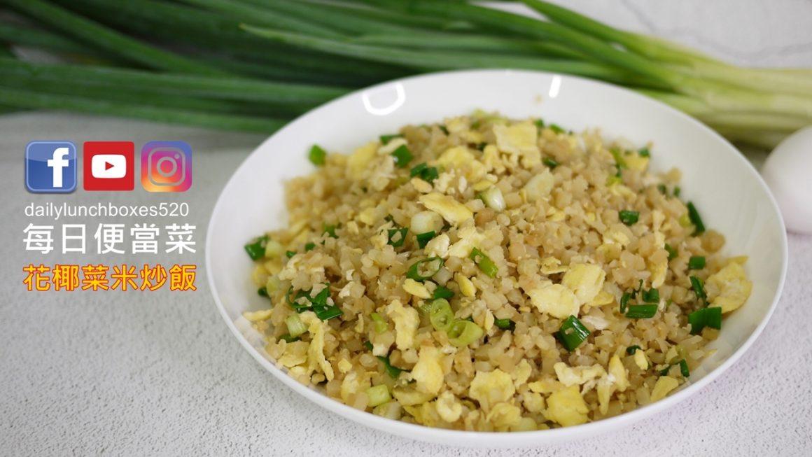 花椰菜米炒飯食譜:低醣健康新生活!取代白米飯的新選擇,口感85%相似